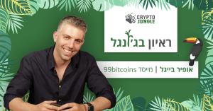אופיר בייגל, מייסד 99bitcoins